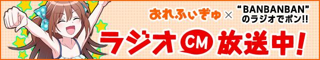 ラジオCM放送中!