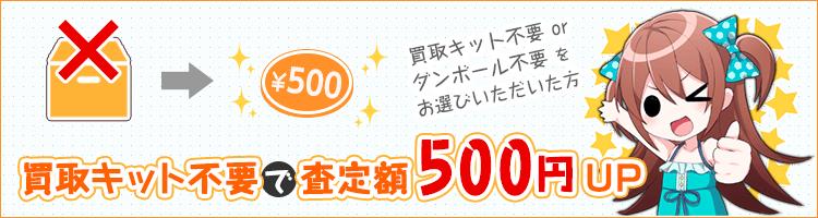 【買取キット不要で査定額+¥500UP】買取キット不要orダンボール不要をお選びいただいた方
